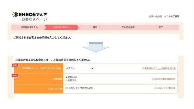 お客様情報.jpg
