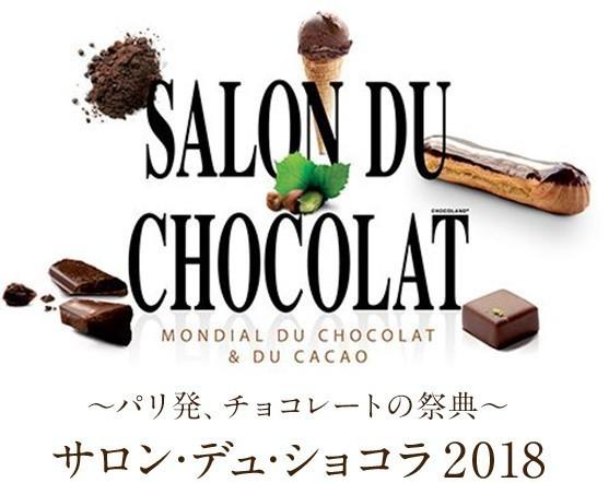 サロン・デュ・ショコラ2018.jpg