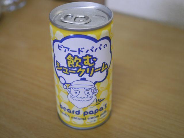 ビアードパパの飲むシュークリーム.jpg
