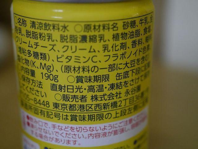 ビアードパパの飲むシュークリーム成分表.jpg