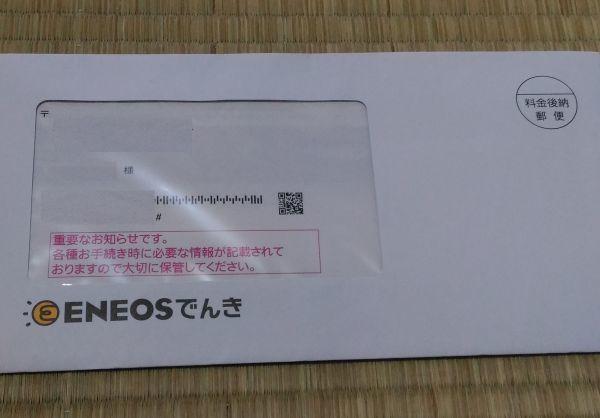 ENEOSでんき-通知封筒0614-mini.jpg